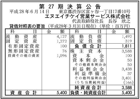 NHK営業サービス決算