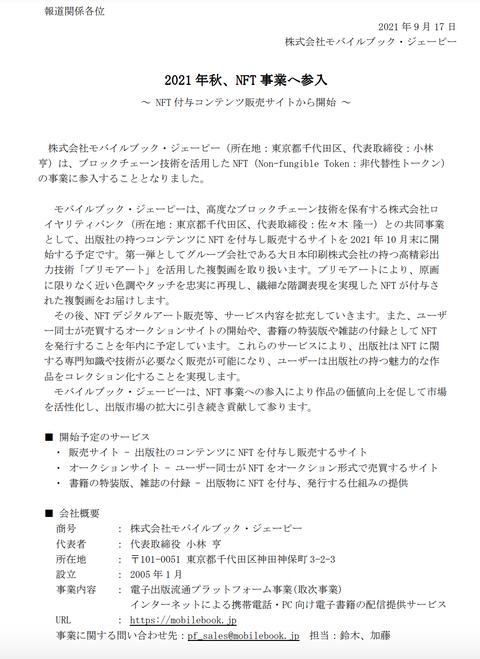 スクリーンショット 2021-09-17 14.55.20
