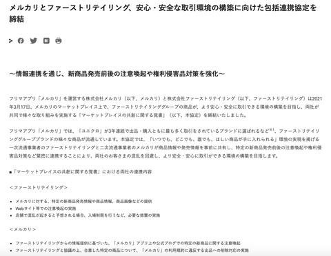 スクリーンショット 2021-03-18 11.13.16