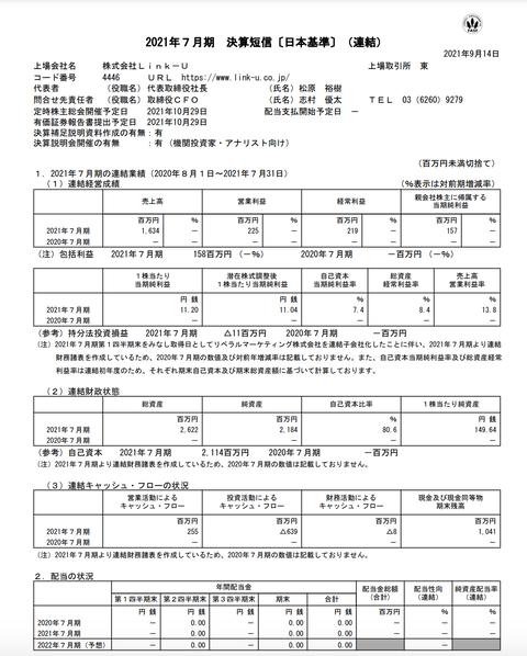 スクリーンショット 2021-09-15 13.03.29