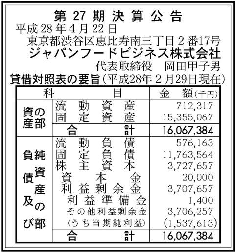 ジャパンフードビジネス決算