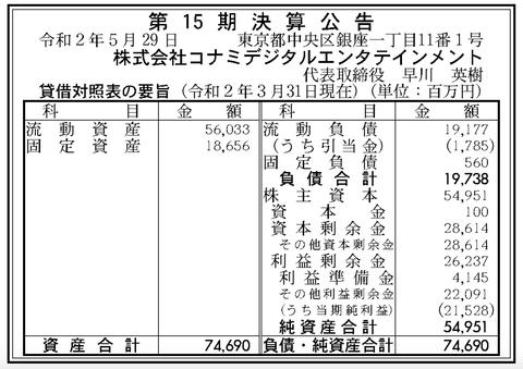 スクリーンショット 2020-05-29 11.40.24