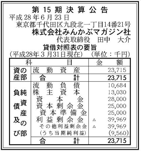 みんかぶマガジン社
