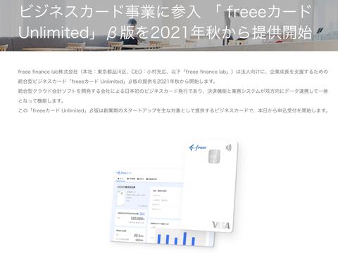 スクリーンショット 2021-06-22 16.53.59