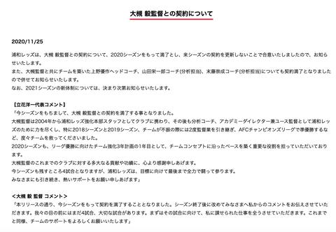浦和レッズが大槻監督と来シーズンの契約を更新しないと発表