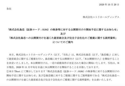 ニトリが島忠へのTOBを発表 1株5,500円で