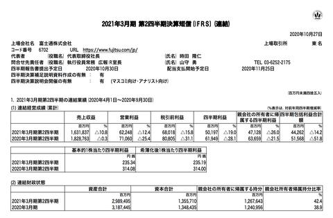 富士通 2021年3月期第2四半期決算