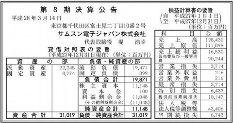 サムスン電子ジャパン決算