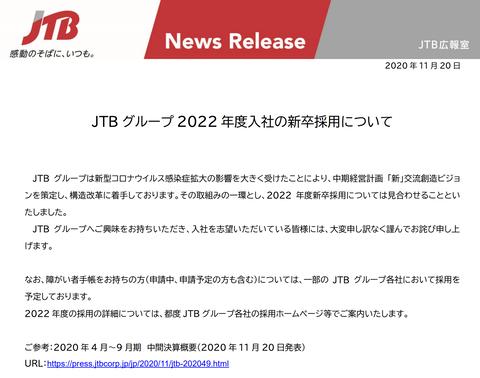 スクリーンショット 2020-11-20 18.35.24