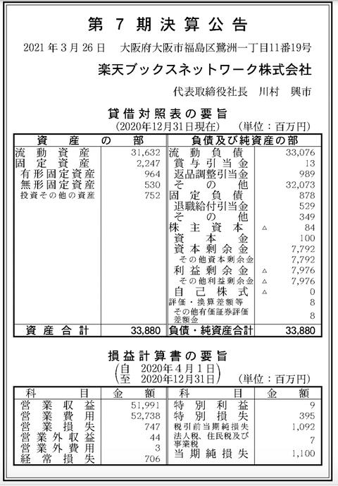 スクリーンショット 2021-04-01 9.35.25