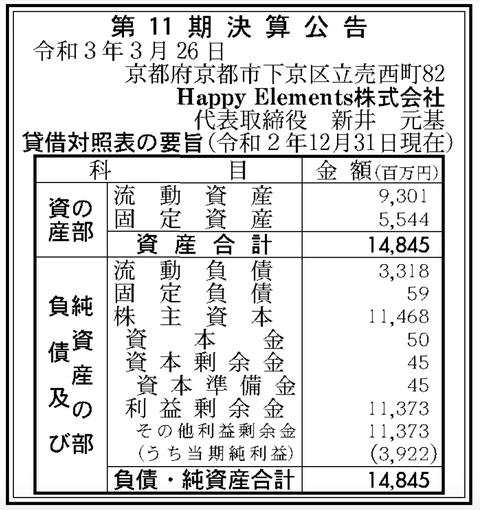 スクリーンショット 2021-04-07 9.31.51