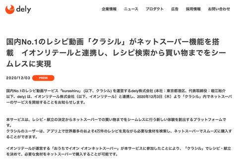レシピ動画サービス「kurashiru」運営のdelyがイオンリテールと連携してネットスーパーのサービスを開始