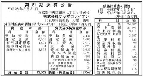 サッポロライオン株式会社決算n