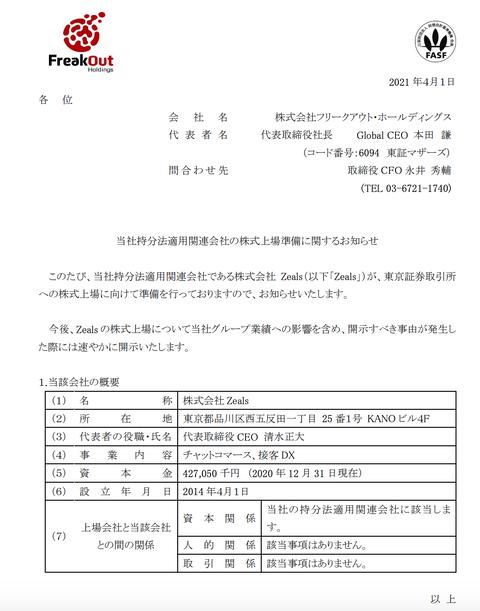 スクリーンショット 2021-04-01 9.48.55