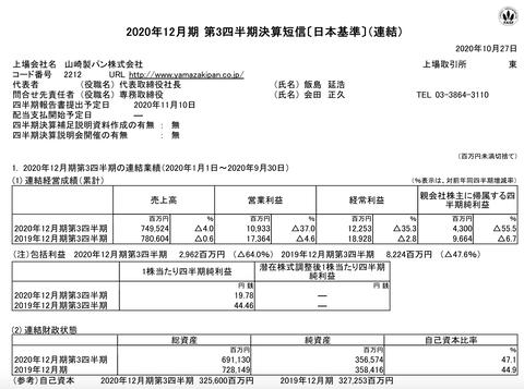 山崎製パン 2020年12月期第3四半期決算