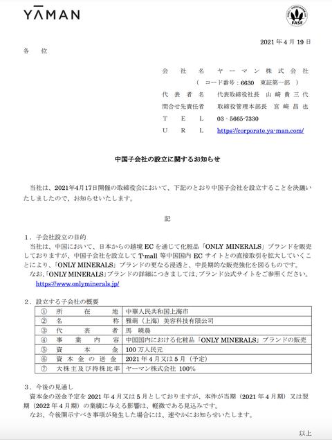 スクリーンショット 2021-04-19 10.15.20
