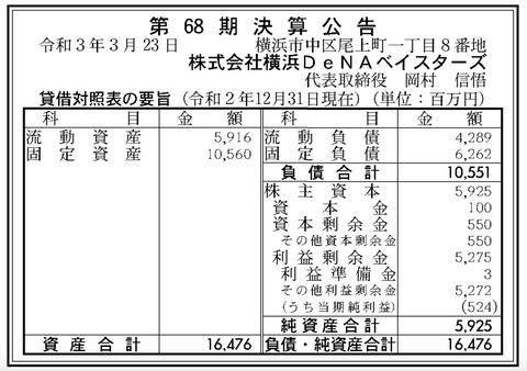 スクリーンショット 2021-04-07 9.33.27