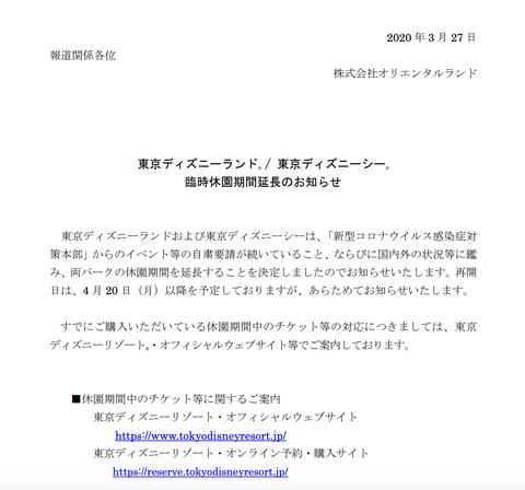 スクリーンショット 2020-03-27 18.20.45
