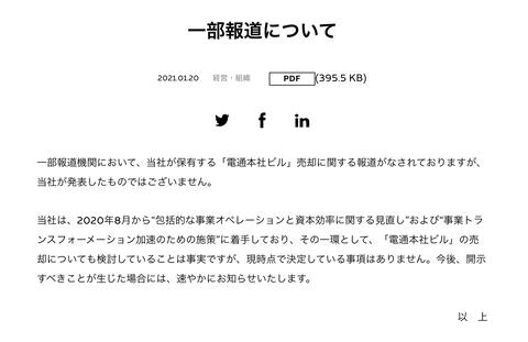 スクリーンショット 2021-01-20 16.05.13