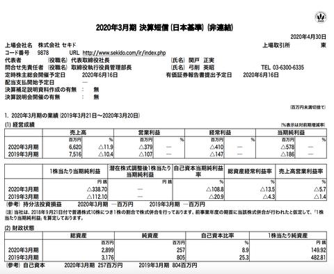 スクリーンショット 2020-05-04 10.59.36