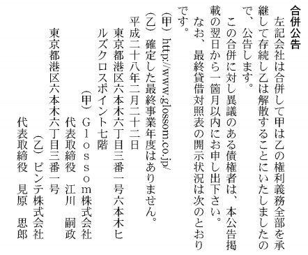 Glossom_ピンテ合併