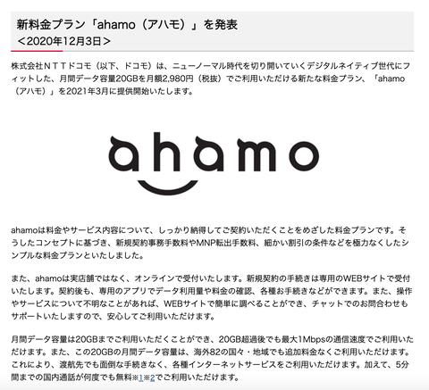 NTTドコモが新料金プラン「ahamo(アハモ)」を発表  月間データ容量20GBを月額2,980円で