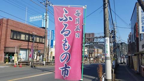武蔵五日市ふるもの市