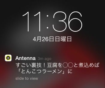 Antenna_PUSH通知2015