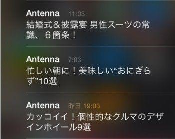 Antenna_PUSH通知2015-3