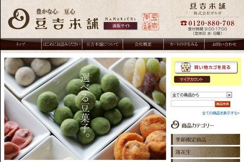 豆吉本舗_豆菓子