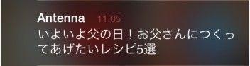 Antenna_PUSH通知2015-5