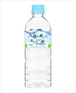 大地が磨いたおいしい水