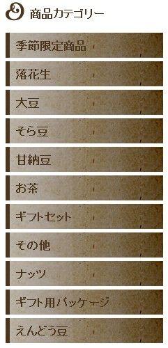 豆吉本舗_豆菓子2