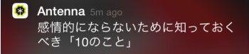 Antenna_PUSH通知2015-6
