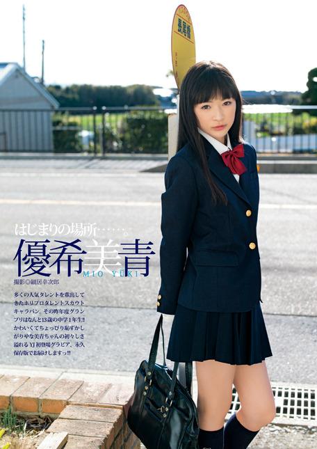 優希美青の画像 p1_23