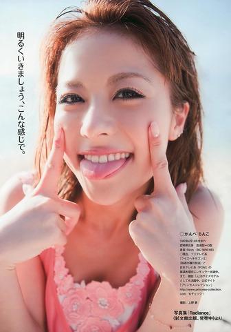 神戸蘭子の画像 p1_11