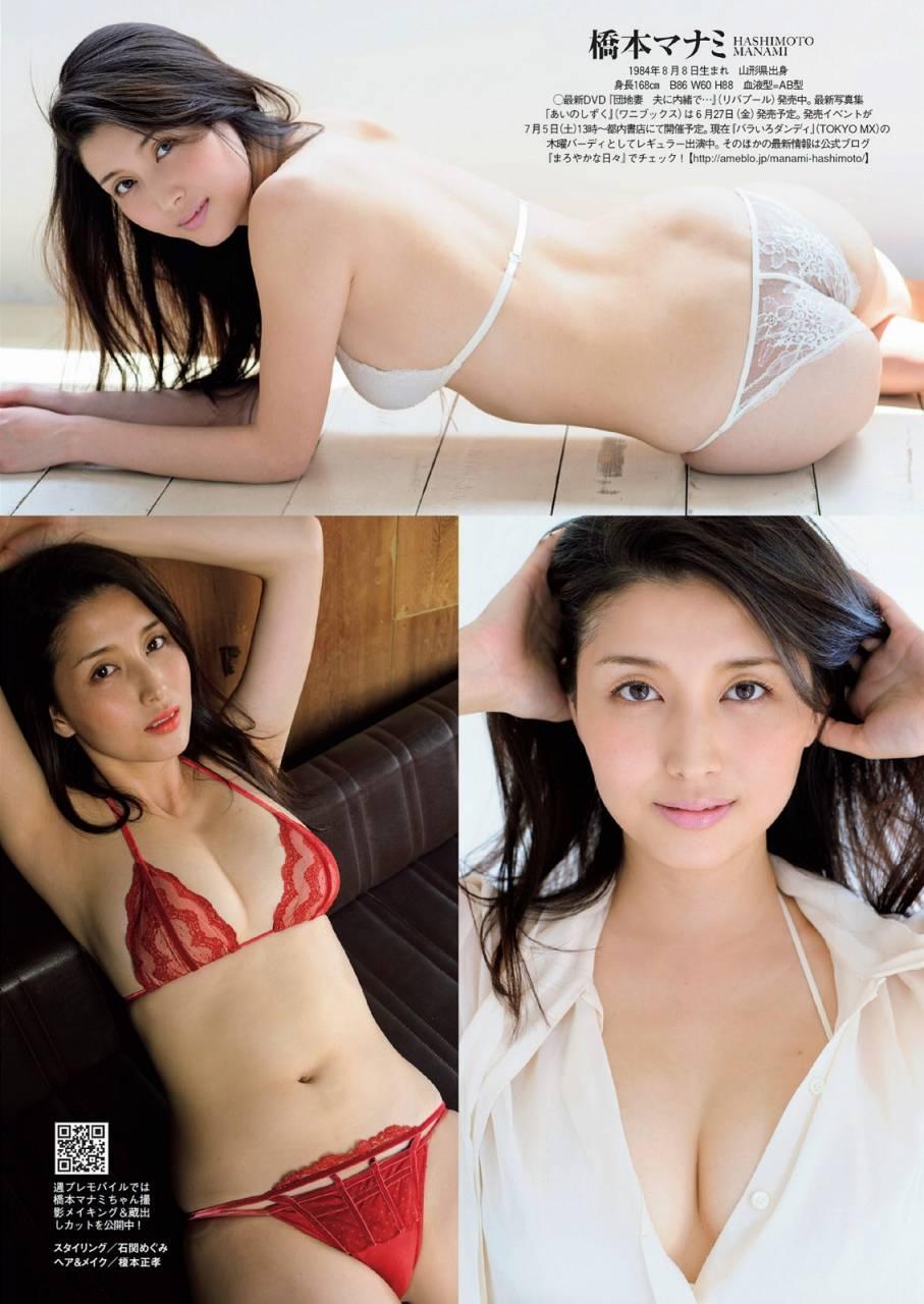 橋本マナミの画像 p1_3