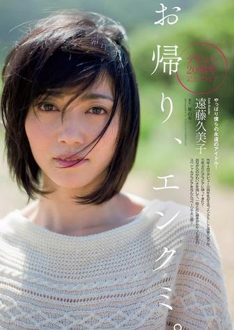 遠藤久美子-1