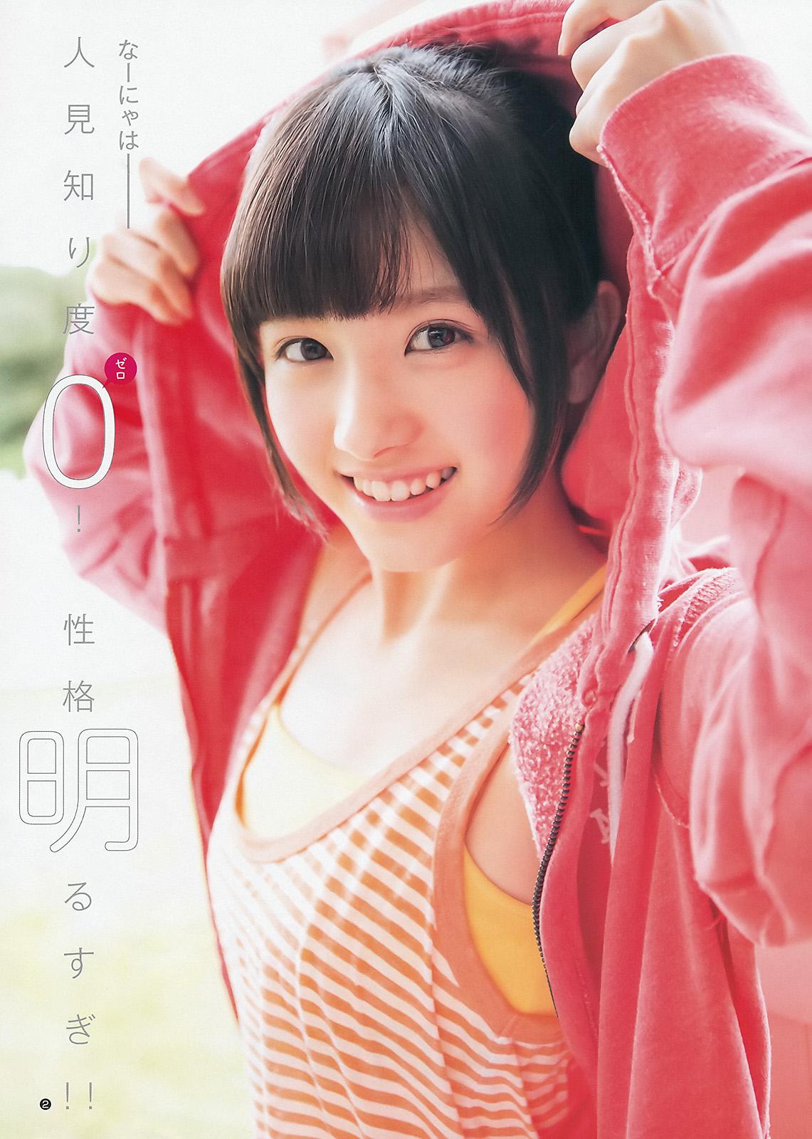 大和田南那の画像 p1_9