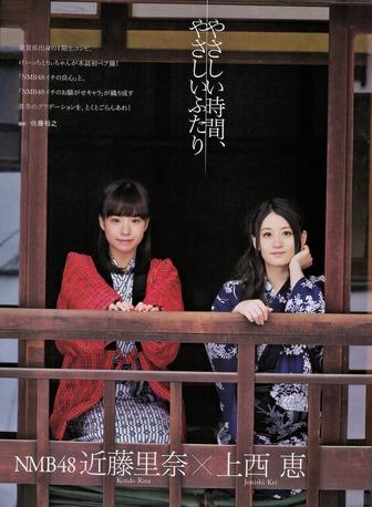 NMB_近藤里奈-2