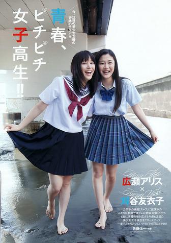 広瀬アリス 刈谷友衣子-5