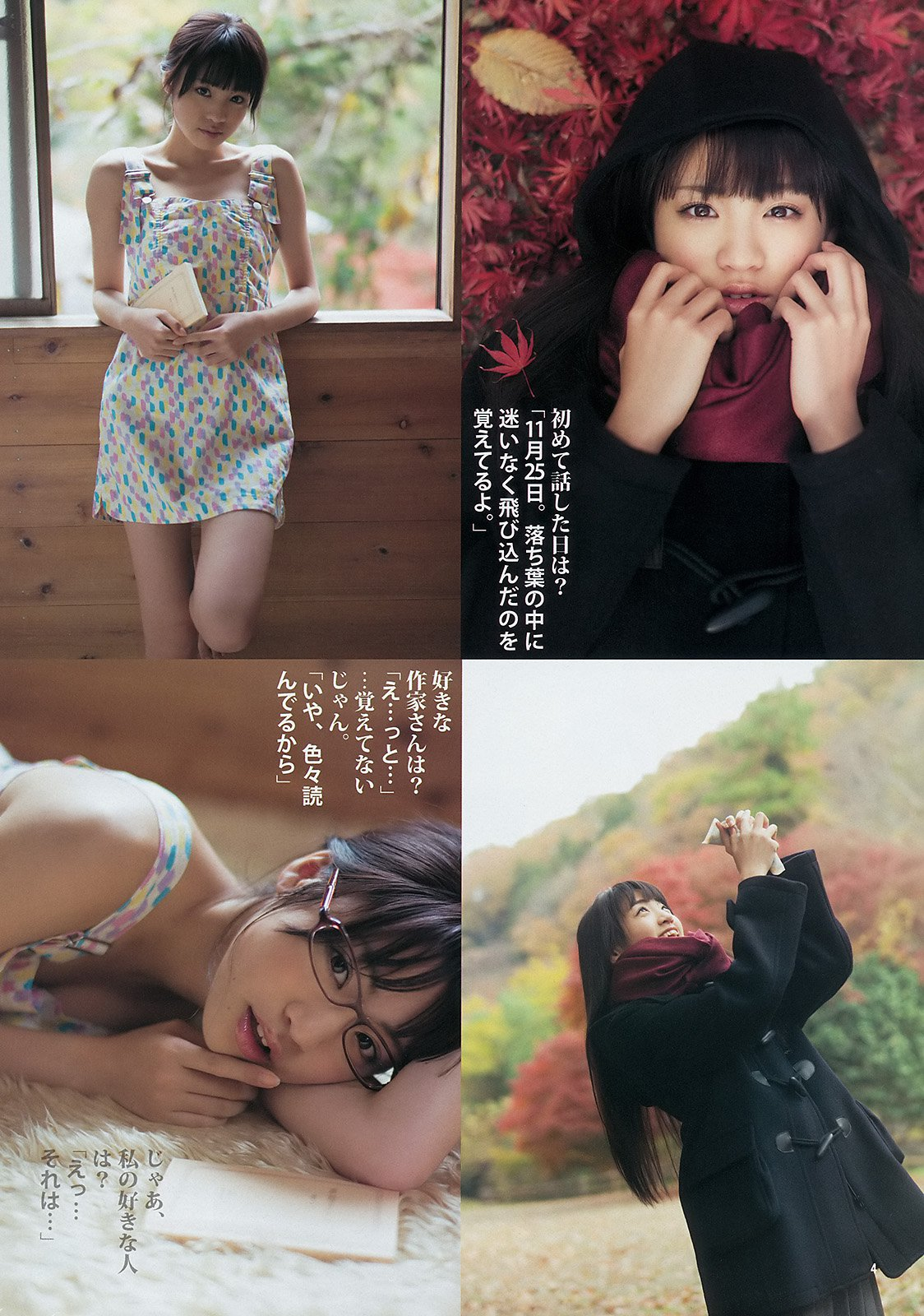 志田友美の画像 p1_37