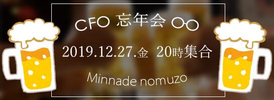 忘年会12月27日に開催