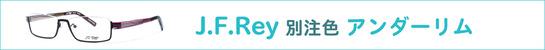 1-J.F.Rey-アンダーリム