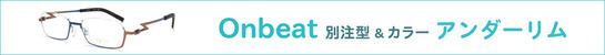 4-Onbeat-CFO14th-アンダーリム