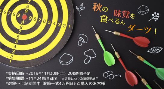 秋の味覚を食べるんダーツ!!