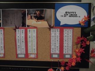 H30.11.2 文化展展示作品 (57)