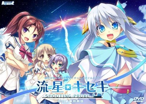 流星☆キセキ -Shooting probe- 初回版 予約キャンペーン特典:流星☆キセキ -Shooting probe-設定資料集