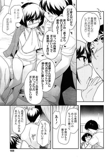 【ヌッッッッエロ漫画】メスガキさん、入院中溜まってしまい看護師に手を出すwww【エロ漫画:にゅーもふ】