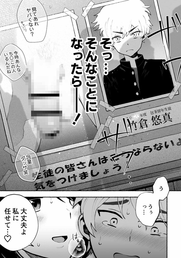 エロ漫画05